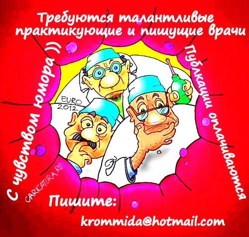 Работа врачам