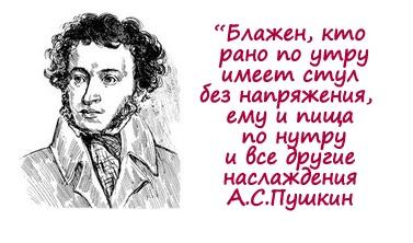 Пушкин о запоре