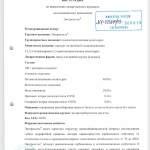Энтеросгель, официальная инструкция стр.1