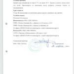 Энтеросгель, официальная инструкция стр.3