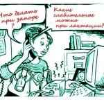 Что делать при запоре у кормящей мамы: советы эксперта