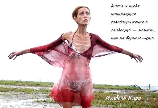 Изабель Каро писательница, актрисса