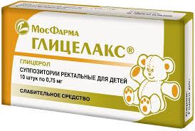 глицелакс свечи глицериновые для запора у детей с 3 месяцев