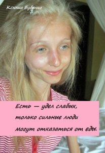 Ксения Бубенко симптомы анорексии, признаки анорексии