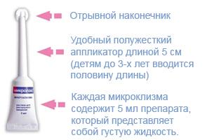 свечи микролакс инструкция по применению цена - фото 9