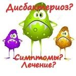 Симптомы и лечение дисбактериоза у новорожденных