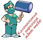 Колоноскопия под наркозом