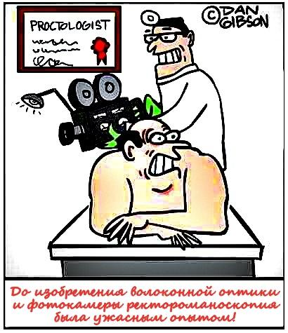 Ректороманоскопия - больно ли это?