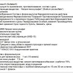 Гутталакс, официальная инструкция по применению, цена, отзывы