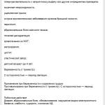 Стр.3 Гутталакс, инструкция по применению, цена, отзывы