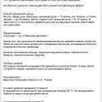 Стр.4 Гутталакс, инструкция