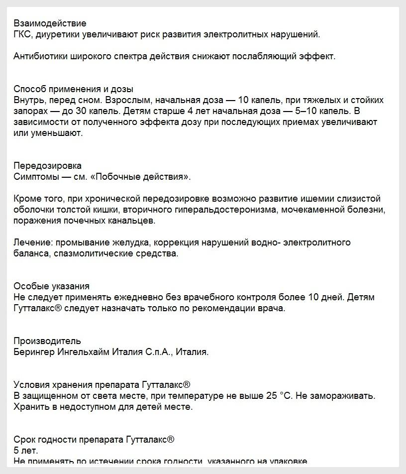 Гутталакс  инструкция по применению аналоги отзывы и