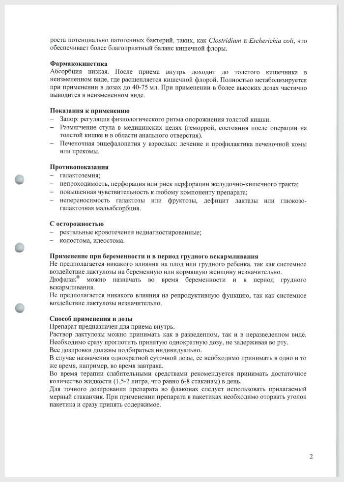 Стр.2 Дюфалак, инструкция по применению