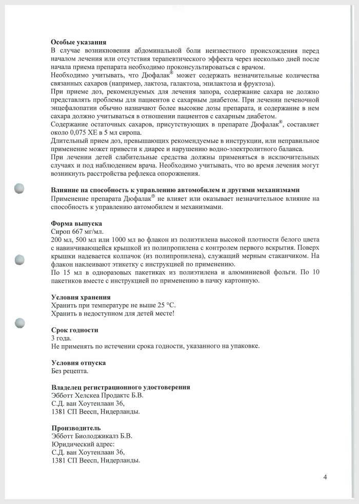 Стр.4 Дюфалак, инструкция по применению