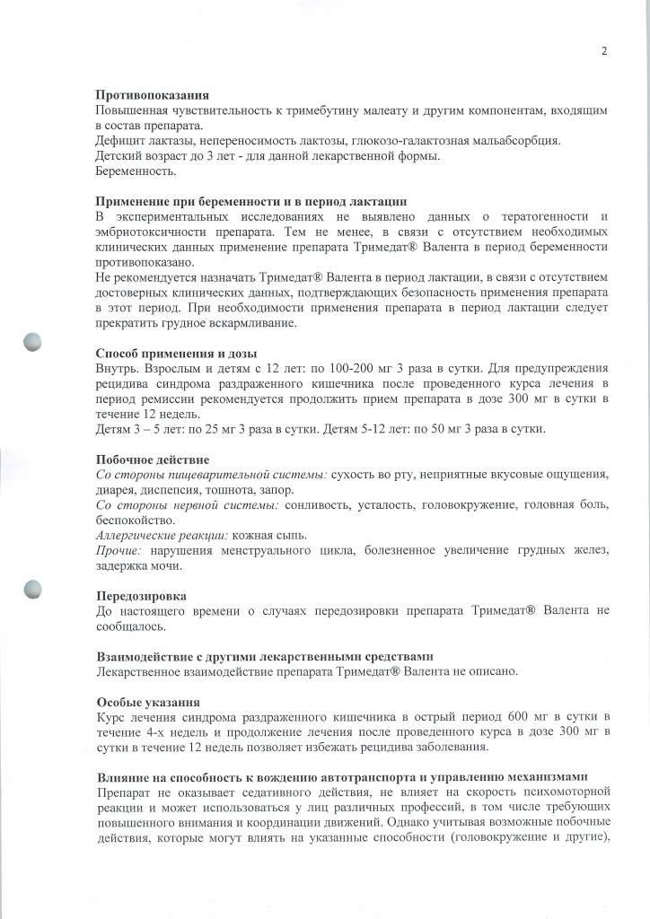 дюфалак официальная инструкция - фото 9