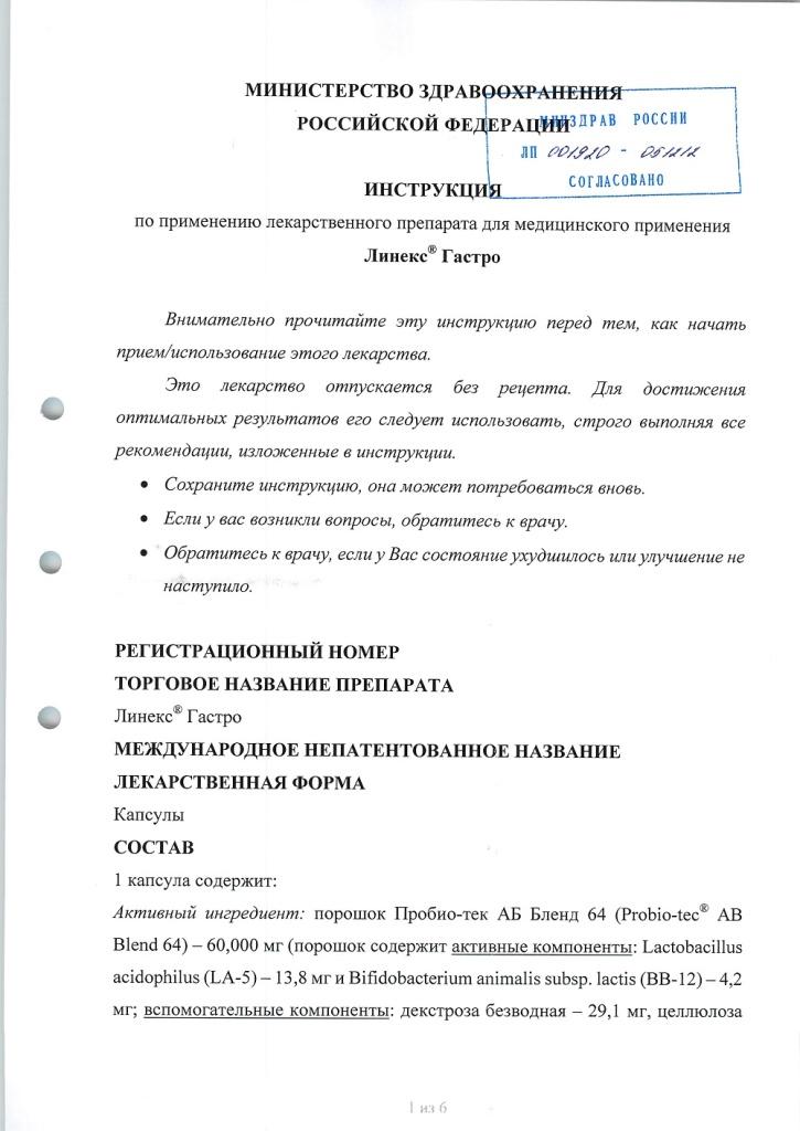 Линекс n32 капсулы: цена, инструкция, отзывы, купить в украине.