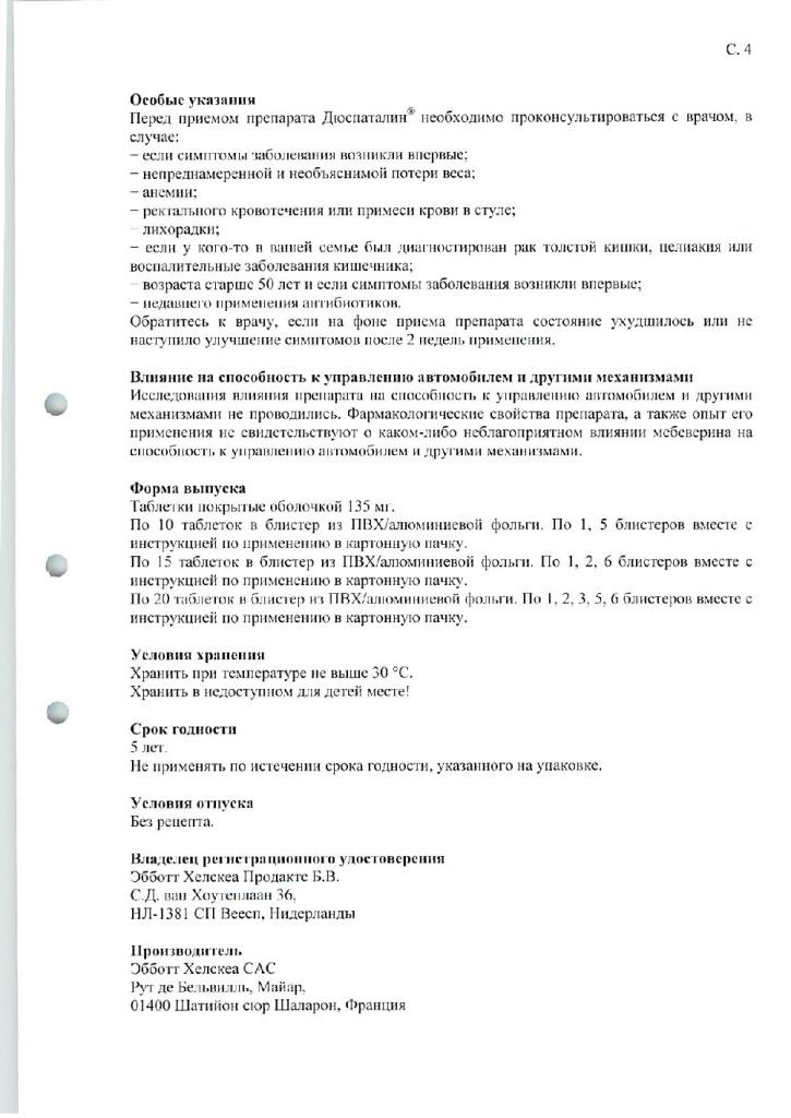 дюфалак официальная инструкция - фото 11