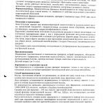 Инструкция по применению стр.2