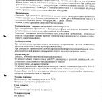 Инструкция по применению стр. 3