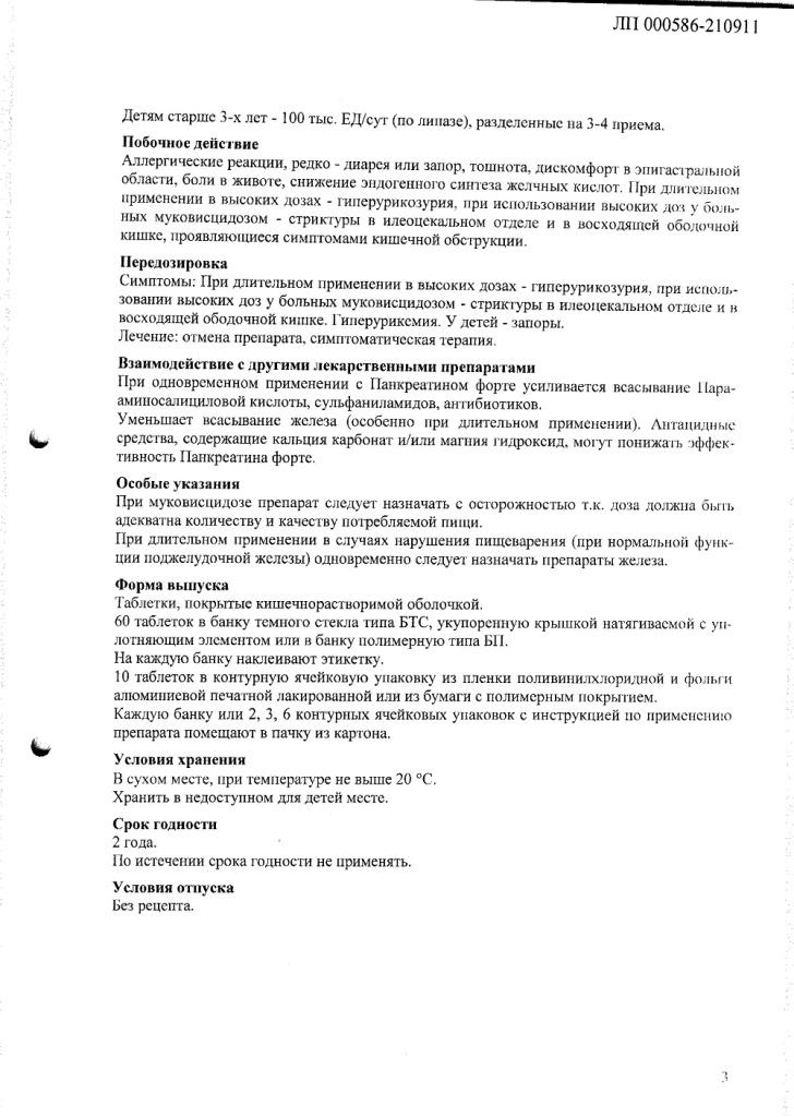 Панзинорм инструкция по применению цена панзинорм.