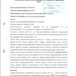 Омез 10 мг. инструкция по применению стр.1
