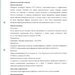 Омез 10 мг. инструкция по применению стр.2