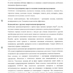 Стр.6 Омез 10 мг. инструкция по применению