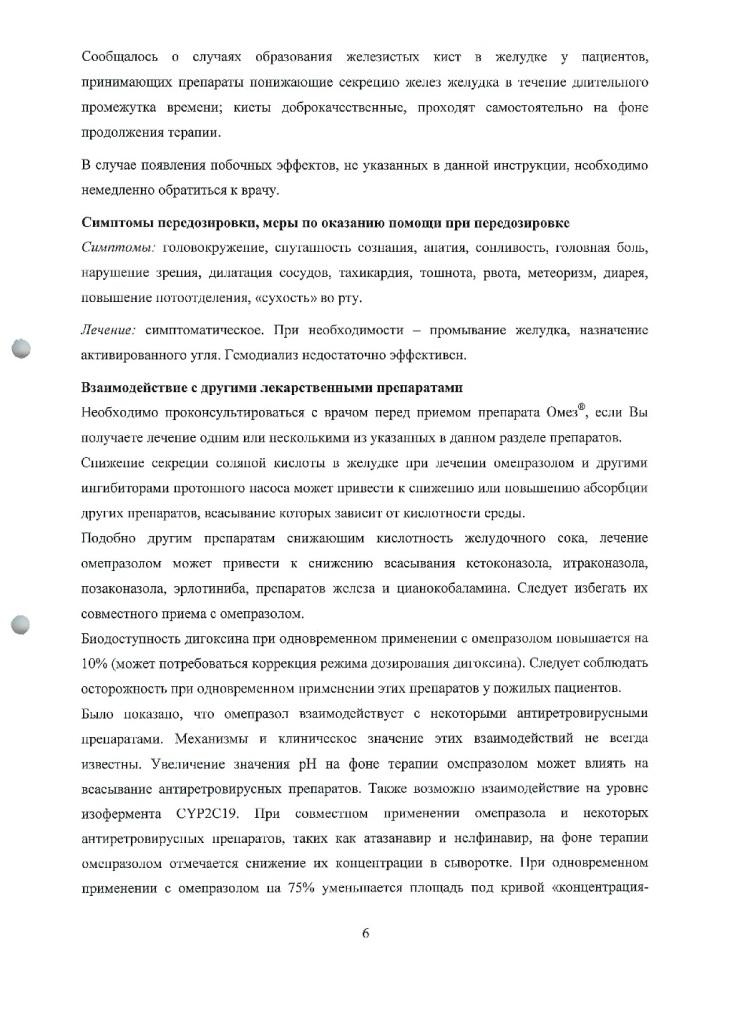 Олиз Инструкция По Применению - фото 6