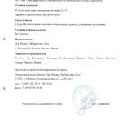 Страница 9. Омез 10 мг. инструкция по применению