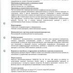 4 стр.