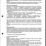 Фестал, инструкция по применению 2 стр.
