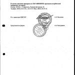 Фестал, инструкция по применению 4 стр