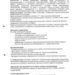 Карсил, инструкция по применению стр.2