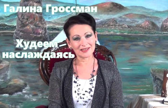 Галина Гроссман