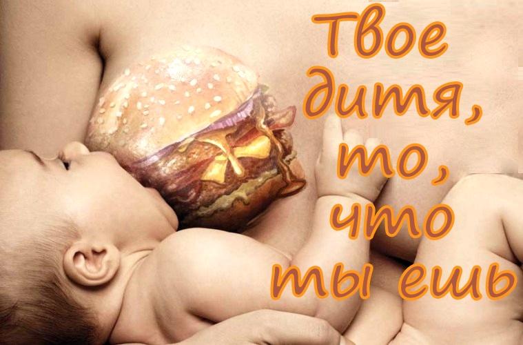 Пищевой мусор, мать и дитя