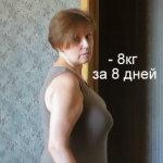 Похудела на 8 кг за 8 дней