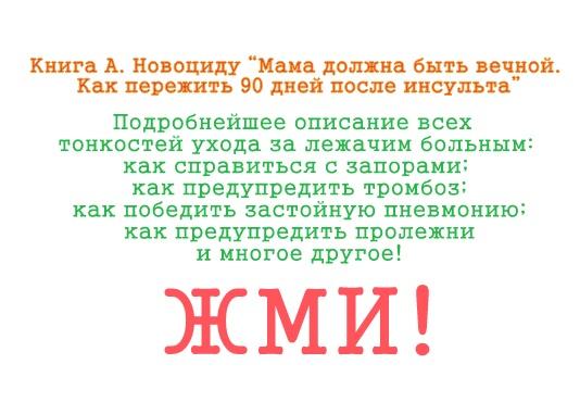 Книга МАМА ДОЛЖНА БЫТЬ ВЕЧНОЙ!