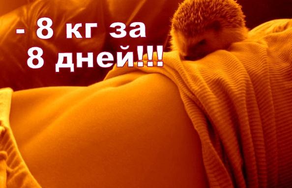 Друзья! Проверено на себе! В августе я приступила к похудению с Галингой Гроссман и похудела ЗА НЕДЕЛЮ НА 8 КГ!!!  Ем обычно! Вес не возвращается! Врач А. Новоциду